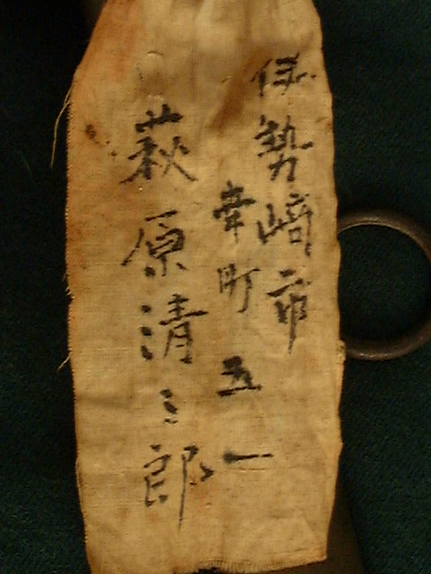 Cloth_with_Japanese_writing_attached_to_sword
