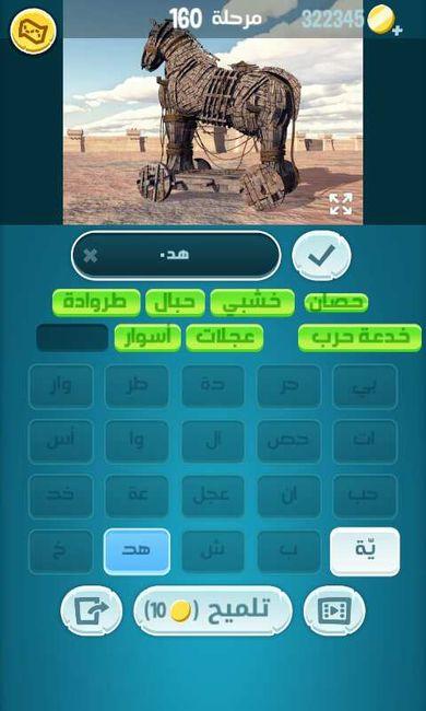 حل كلمات كراش مرحلة 155 156 157 158 تلميح
